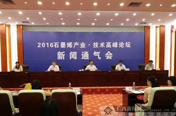 国内外专家学者将齐聚广西 共论石墨烯产业发展