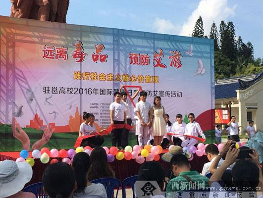 广西举办2016年国际禁毒日宣传活动 驻邕高校积极参加