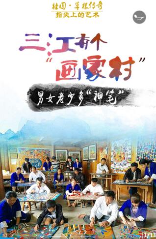 """[微棱镜]三江有个""""画家村""""男女老少多""""神笔"""""""