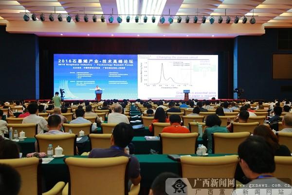 2016石墨烯产业·技术高峰论坛在南宁开幕(图)