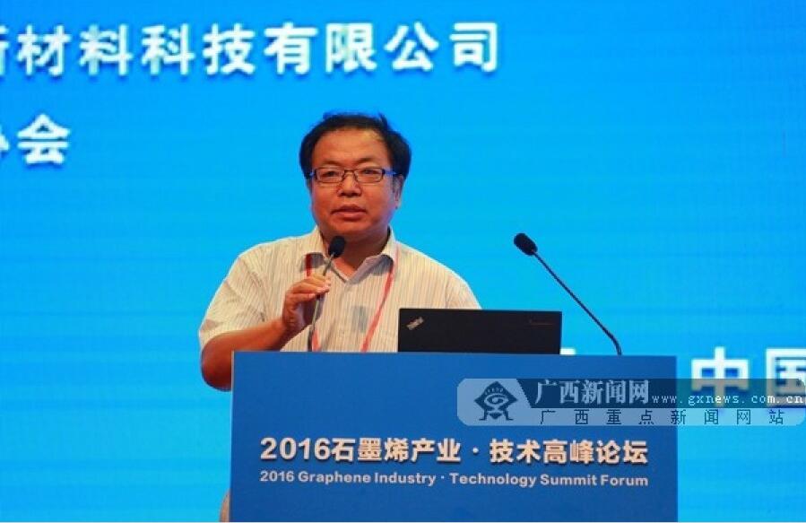 李义春:中国石墨烯应用市场将在2018年形成产业爆发点