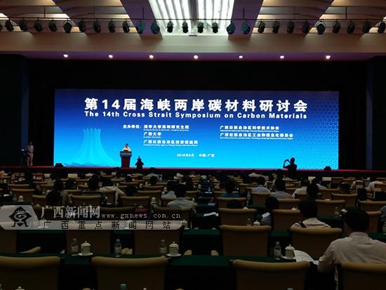 广西:海峡两岸共同探讨碳材料的研究和产业热点
