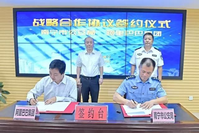 南宁市公安局与阿里巴巴集团签署战略合作