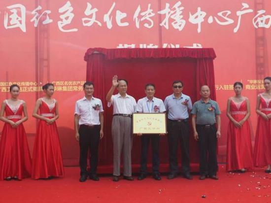 中国红色文化传播中心广西工作站在全州成立