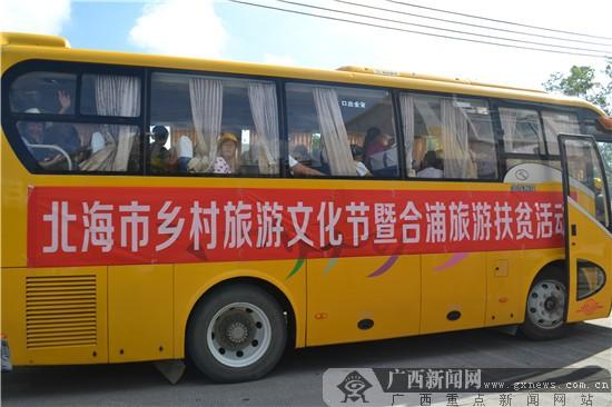 """""""北海市乡村旅游文化节""""在合浦举行"""