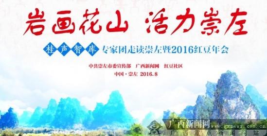 论道花山 桂声智库专家走读崇左暨红豆年会明启幕