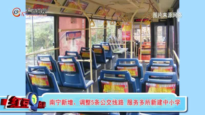 南宁新增、调整5条公交线路