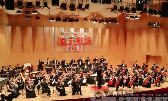 《海上丝路》首演  广西文化奏响民族乐章(图)