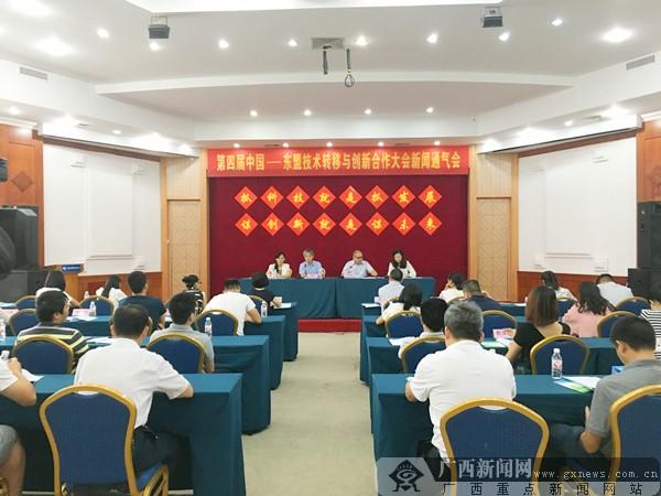 第四届中国—东盟技术转移与创新合作大会9月举办