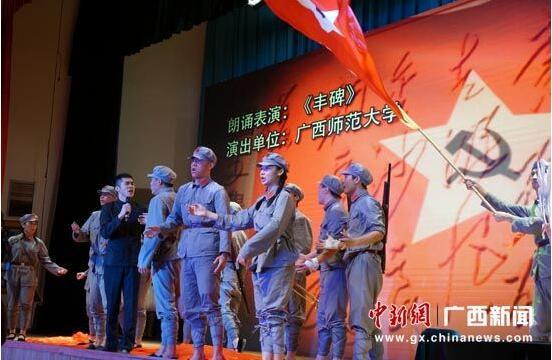 广西高校纪念红军长征胜利80周年诗词诵读大赛落幕