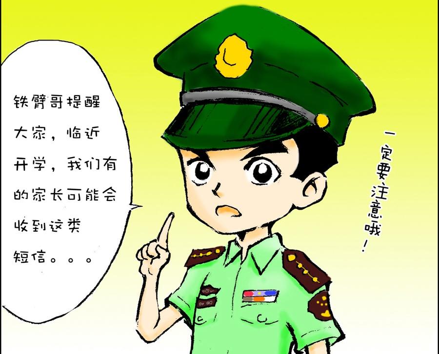 漫画:开学季 家长也要防诈骗