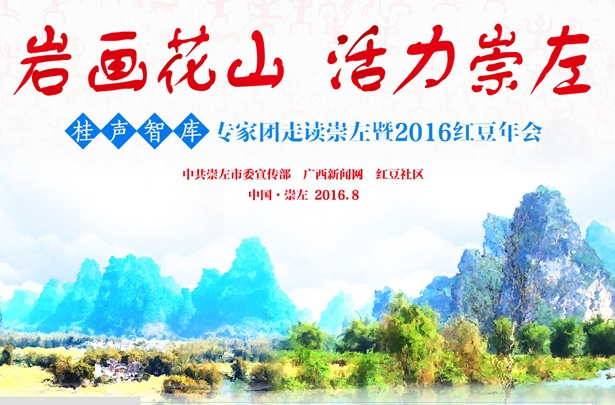桂声智库专家团走读崇左暨2016红豆年会全程直播