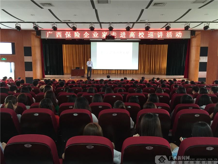 广西保险行业企业家高校巡讲活动走进桂林理工大学