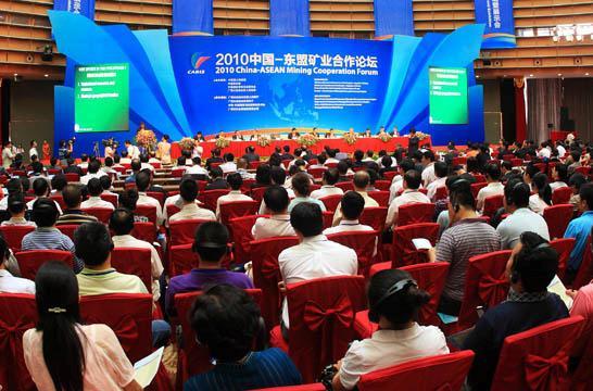 首届中国―东盟矿业合作论坛在南宁举行