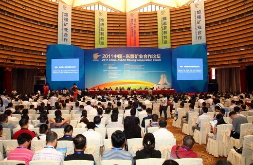 2011中国―东盟矿业合作论坛开幕