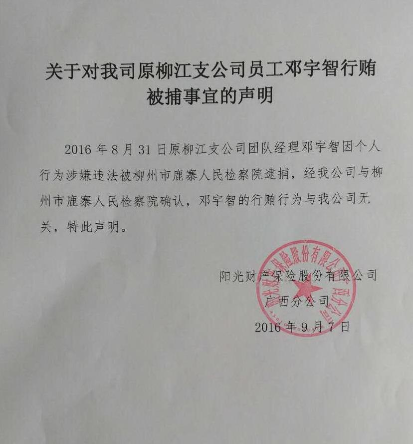 关于对我司原柳江支公司员工邓宇智行贿被捕事宜的声明