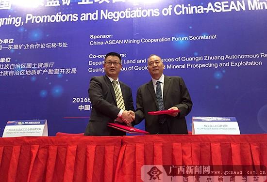 2016中国-东盟矿业论坛签约8项目 总额达6.97亿元