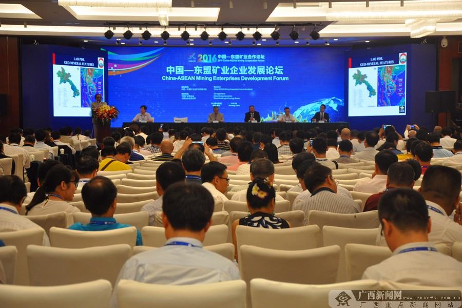 2016中国-东盟矿业企业发展论坛
