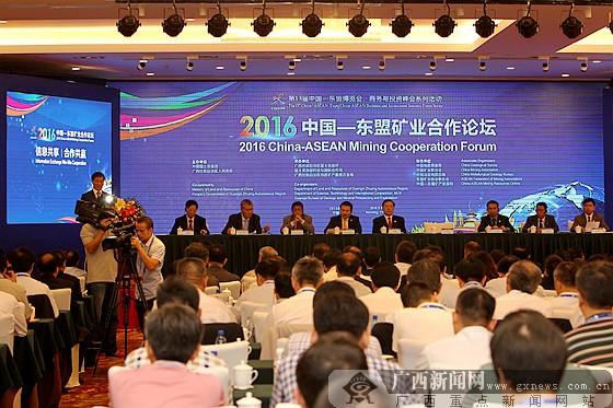 2016中国—东盟矿业合作论坛开幕(图)