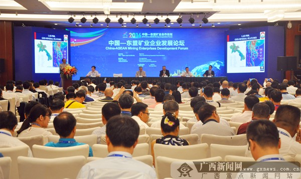 2016中国―东盟矿业企业发展论坛举行