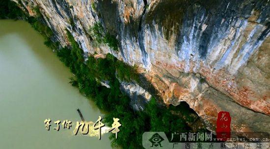 韩磊《花山恋》将唱响南宁民歌节 传播花山文化