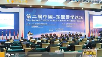 第二届中国―东盟警学论坛在南宁召开