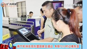 南宁机场实现东盟国家全通达