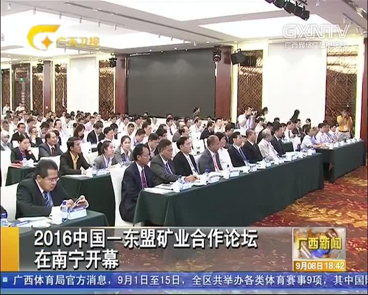 2016中国―东盟矿业合作论坛在南宁开幕