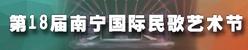 专题:第18届南宁国际民歌艺术节