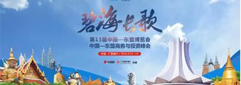 碧海长歌――第13届中国―东盟博览会、中国―东盟商务与投资峰会