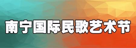 第18届南宁国际民歌艺术节
