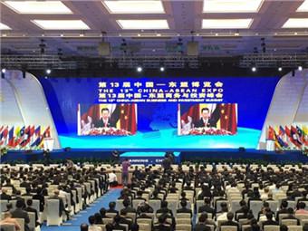 第13届东博会和商务与投资峰会开幕