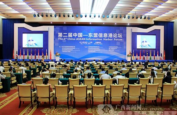 第二届中国—东盟信息港论坛更注重项目落实