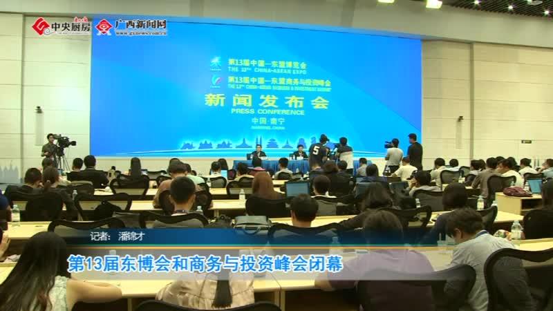 第13届东博会和商务与投资峰会闭幕