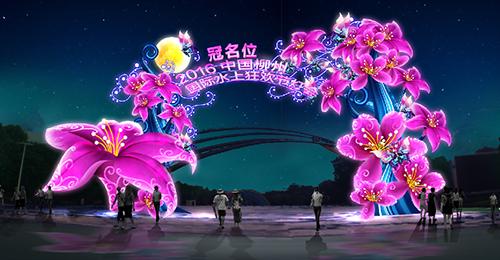 2016柳州国际水上狂欢节 灯会