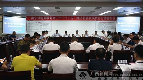 """南宁供电局发布首个""""十三五""""责任行动书(组图)"""