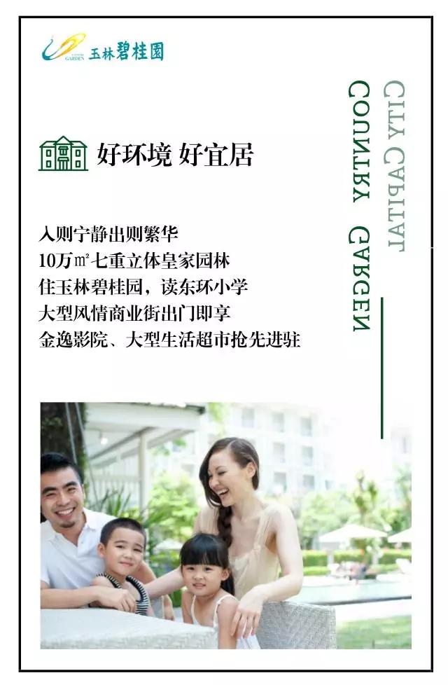 金秋别墅节:玉林碧桂园美墅火爆加推中