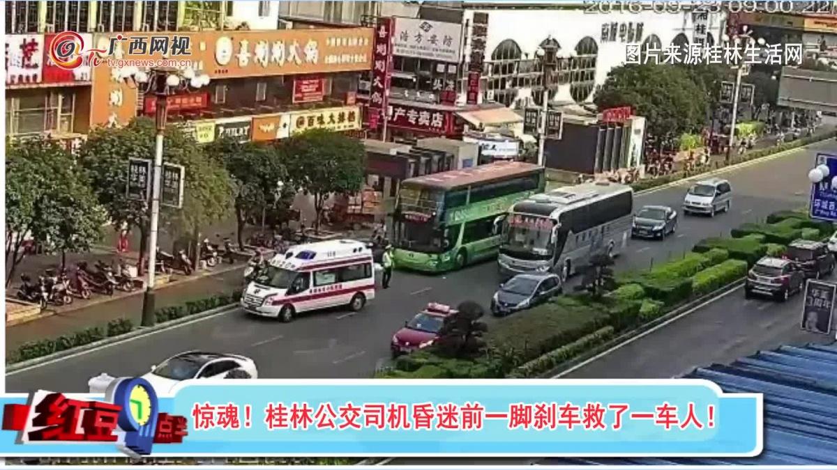 桂林公交司机昏迷前一脚刹车救了一车人!
