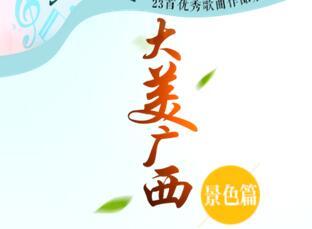 """H5丨""""美丽南方·广西故事""""景色篇"""