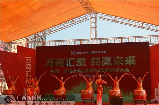 玉林中鼎•义乌小商品批发城全国招商大会举行