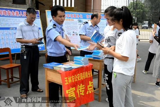 玉林福绵区开展国家网络安全宣传活动