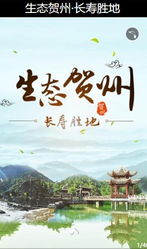 生态贺州·长寿胜地