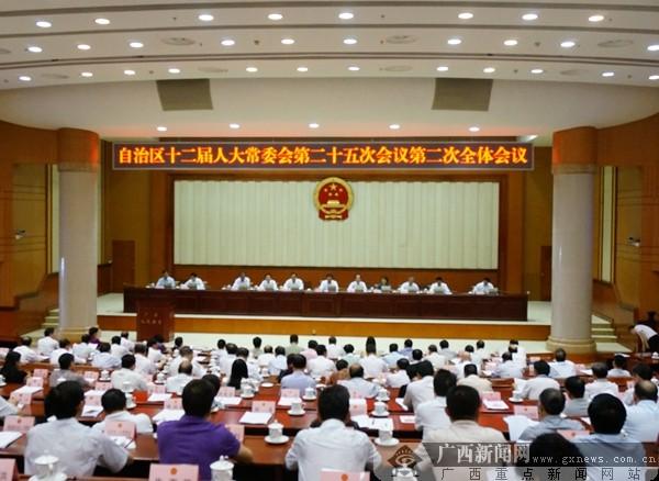 自治区十二届人大常委会第二十五次会议闭会