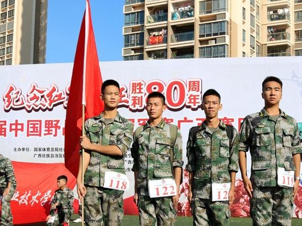 高清:第三届中国野战运动冠军赛广西赛区比赛打响