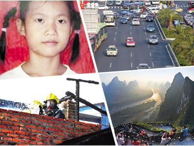 10月8日焦点图:8岁女童失踪 家人天天盼她回来