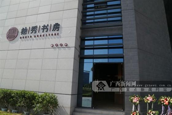 广西首家独秀书房落户玉林师范学院(图)