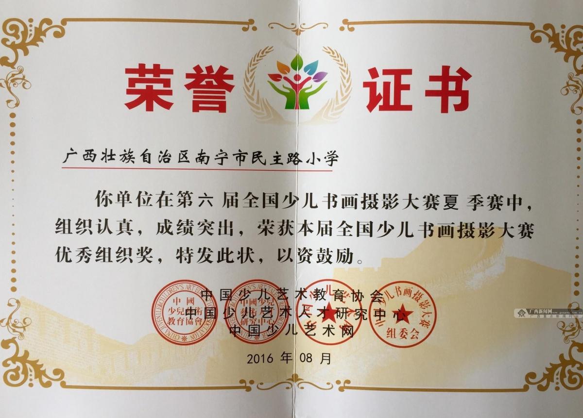 南宁市民主路小学荣获第六届全国少儿书画摄影大赛优秀组织奖.图片
