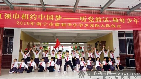 红领巾相约中国梦 鑫利华小学开展少先队活动