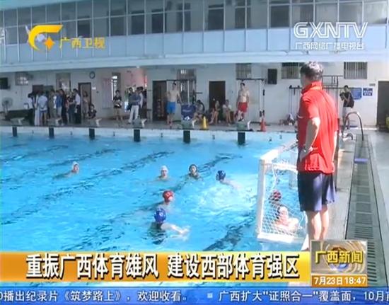 广西水上运动新人辈出 两名水球队员出征里约奥运