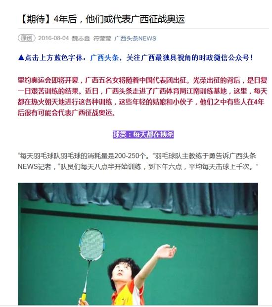 【期待】4年后,他们或代表广西征战奥运